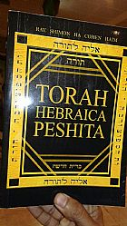 BIBLIA PESHITTA CONTENDO TANAK E A B`RIT HADASHA RESTAURADA P/ PORTUGUES