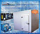 Camara frigorifica 230x270x250